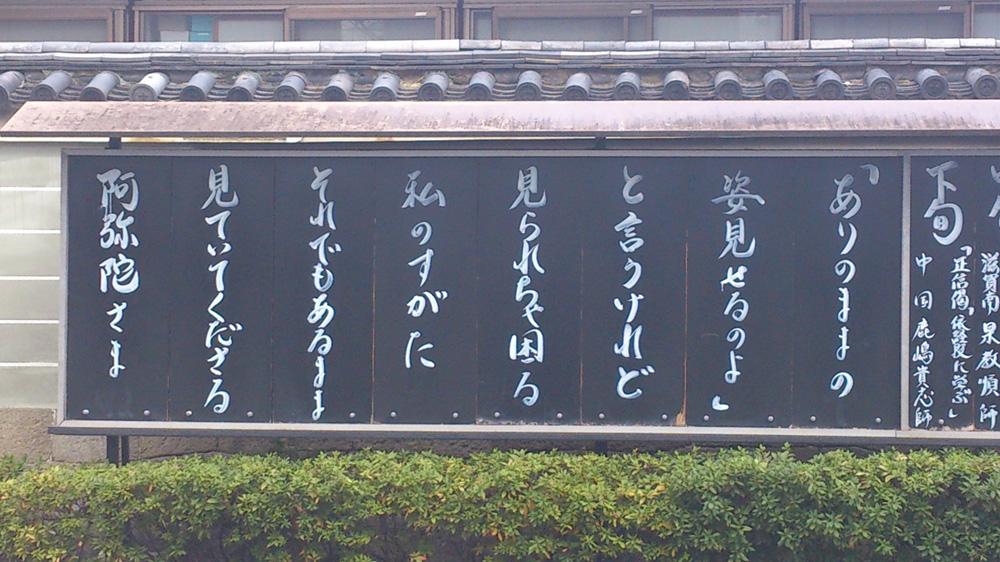 佛光寺の標語