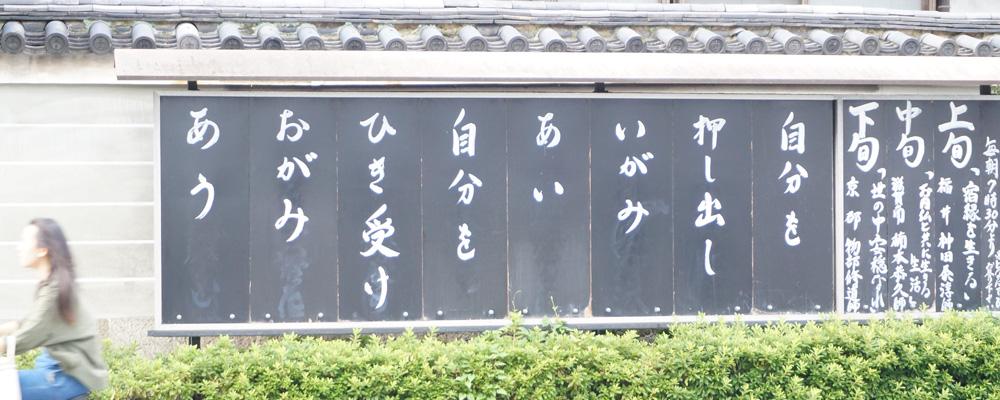 仏光寺の標語(2015年9月)