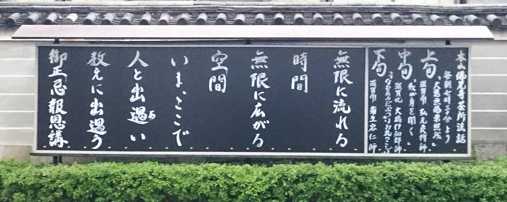 本山仏光寺 今月の標語(11月)