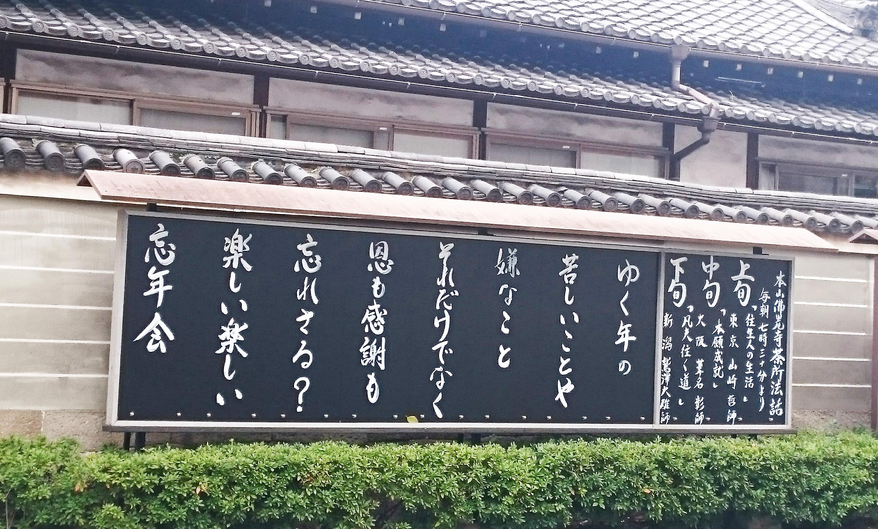 本山仏光寺 今月の標語(12月)
