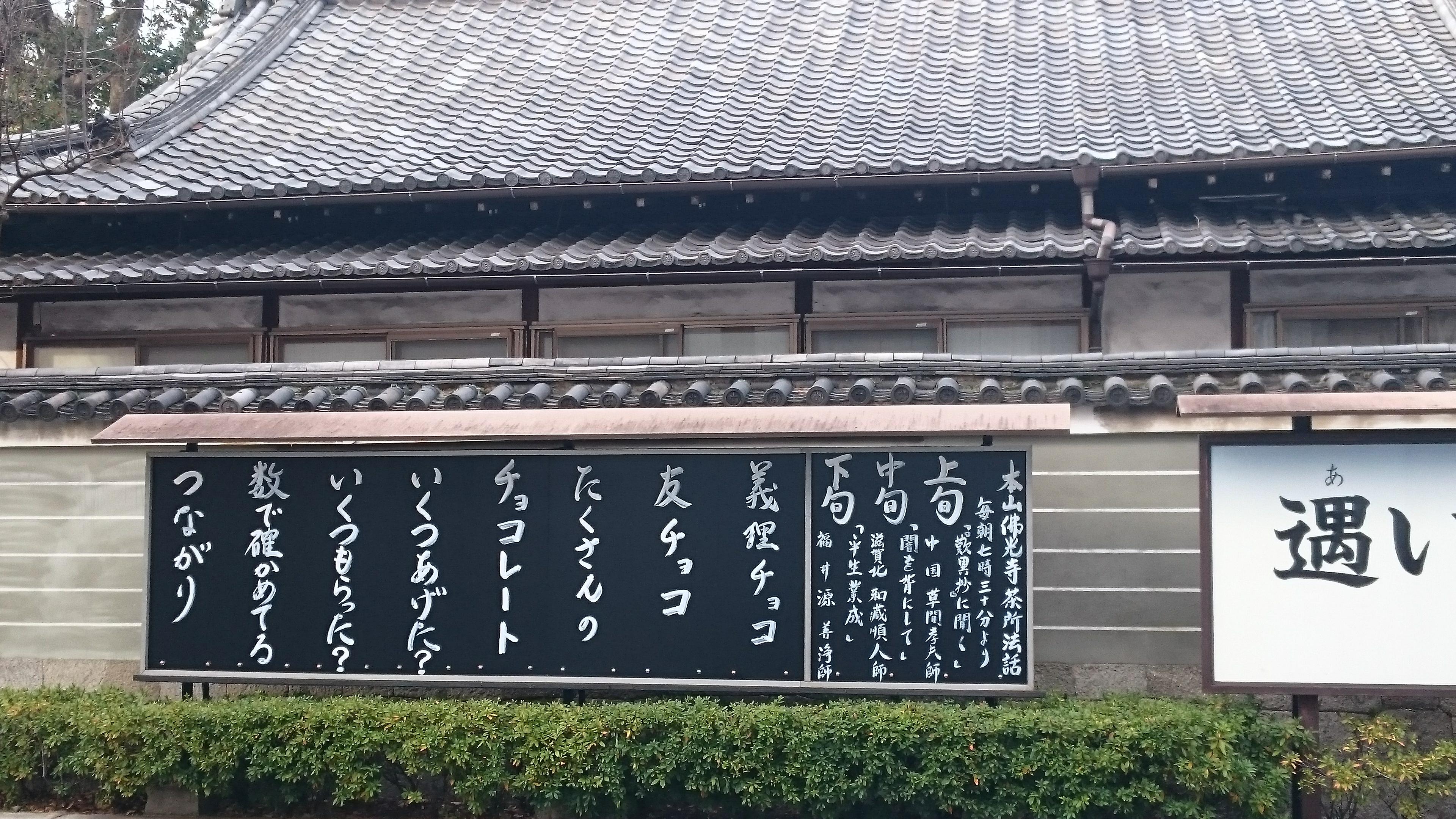 本山仏光寺 今月の標語(2月)