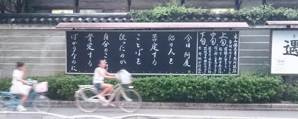 本山仏光寺 今月の標語(9月)