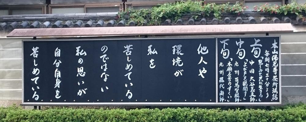 本山仏光寺 今月の標語(10月)