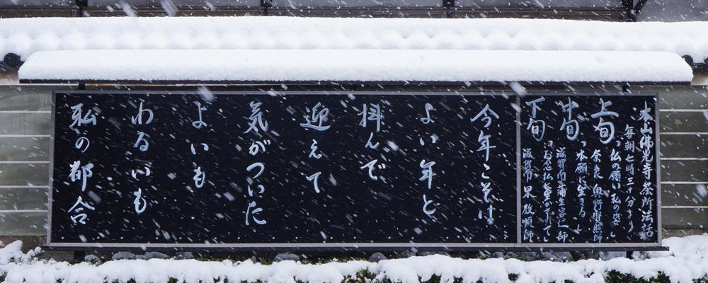 仏光寺の標語(1月)