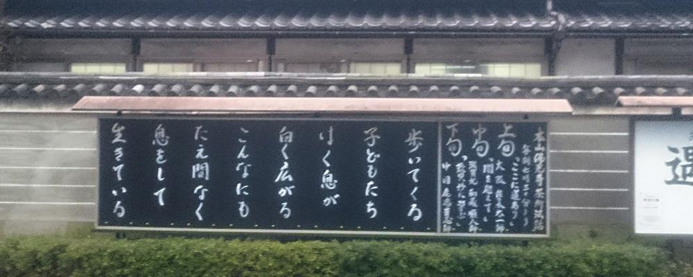 本山仏光寺の標語