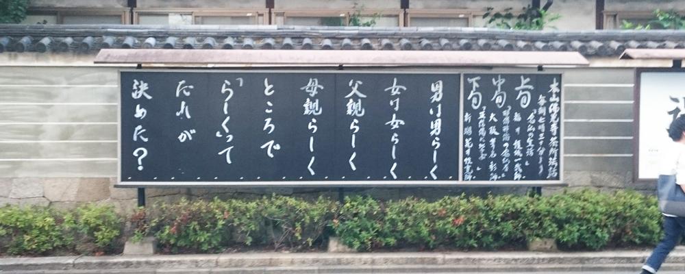 本山仏光寺の標語(6月)