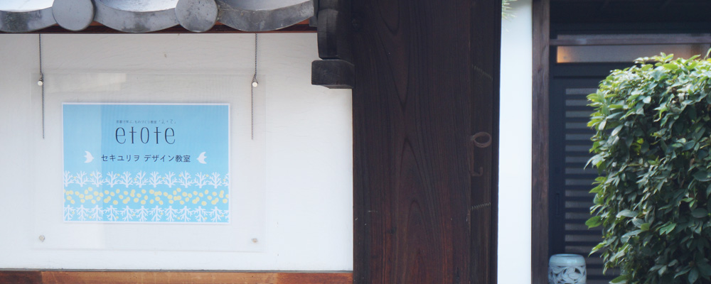 etote セキユリヲ デザイン教室