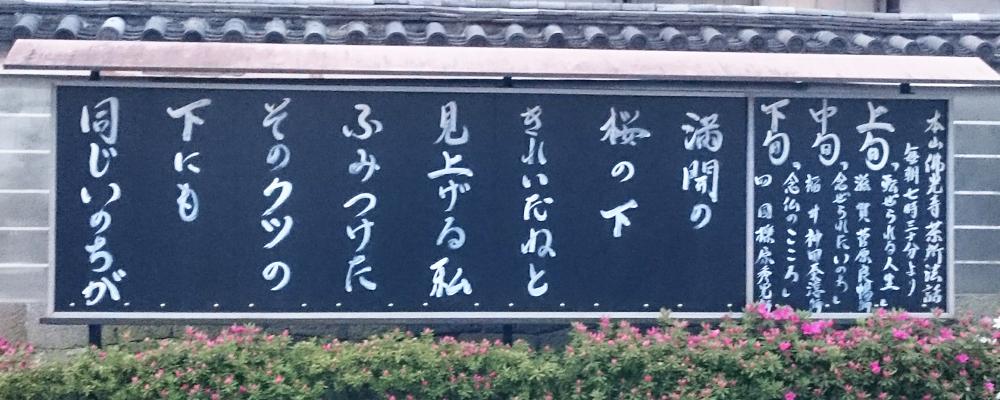 本山佛光寺の標語