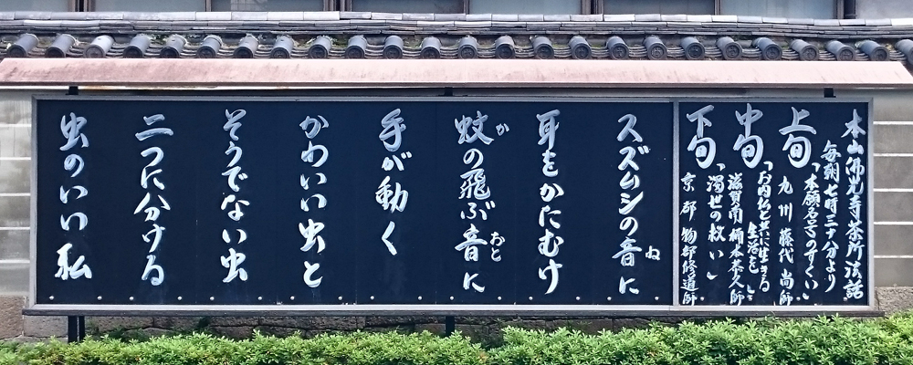 仏光寺の標語