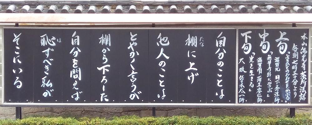 本山佛光寺 今月の標語